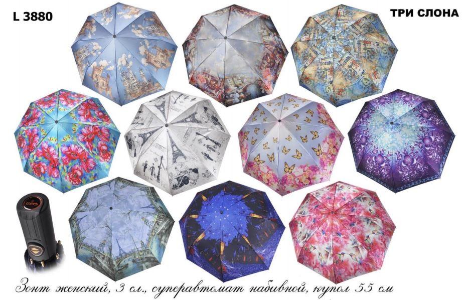 Женский зонт полный автомат Три слона L3880